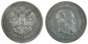 50 КОПЕЕК 1888