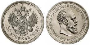50 КОПЕЕК 1889