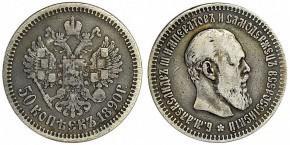 50 КОПЕЕК 1890