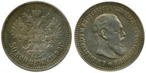 50 КОПЕЕК 1892