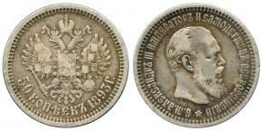 50 КОПЕЕК 1893