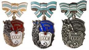 Орден Материнская слава (2)