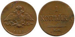 1 КОПЕЙКА 1834