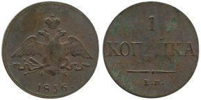 1 КОПЕЙКА 1836