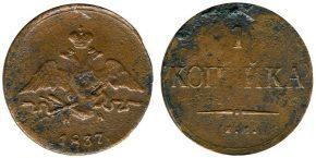 1 КОПЕЙКА 1837