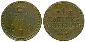 1 КОПЕЙКА 1840