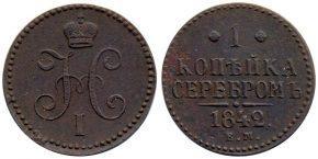 1 КОПЕЙКА 1842
