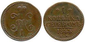 1 КОПЕЙКА 1844