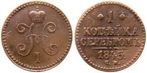 1 КОПЕЙКА 1845