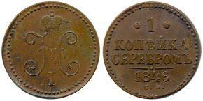 1 КОПЕЙКА 1846