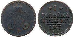1 КОПЕЙКА 1847