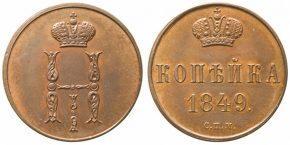 1 КОПЕЙКА 1849