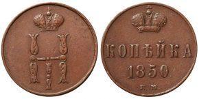 1 КОПЕЙКА 1850