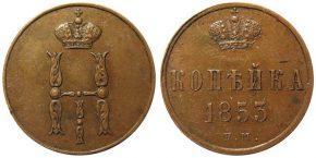 1 КОПЕЙКА 1853