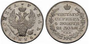 1 РУБЛЬ 1826