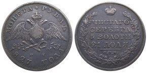 1 РУБЛЬ 1827