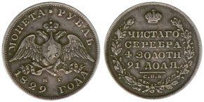 1 РУБЛЬ 1829