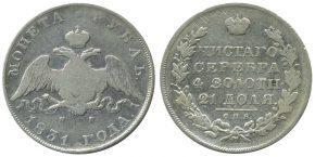 1 РУБЛЬ 1831