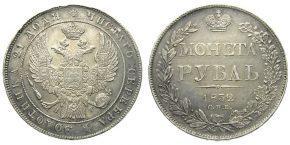 1 РУБЛЬ 1832