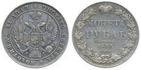 1 РУБЛЬ 1833