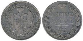 1 РУБЛЬ 1835
