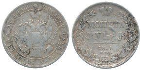 1 РУБЛЬ 1836