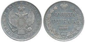 1 РУБЛЬ 1837