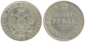 1 РУБЛЬ 1838