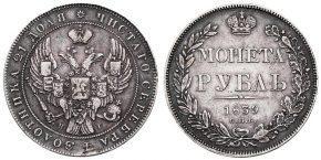1 РУБЛЬ 1839