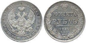 1 РУБЛЬ 1840