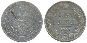 1 РУБЛЬ 1841
