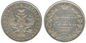 1 РУБЛЬ 1843