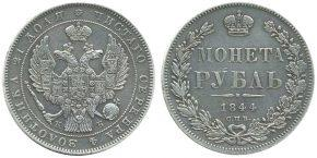 1 РУБЛЬ 1844