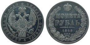 1 РУБЛЬ 1845
