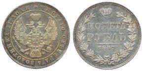1 РУБЛЬ 1847