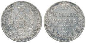 1 РУБЛЬ 1849