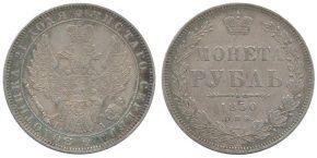 1 РУБЛЬ 1850