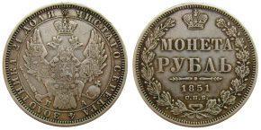 1 РУБЛЬ 1851