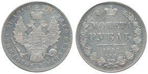 1 РУБЛЬ 1852