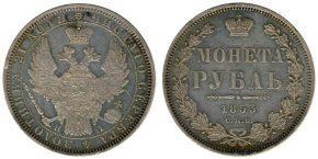 1 РУБЛЬ 1853