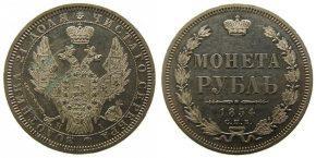 1 РУБЛЬ 1854