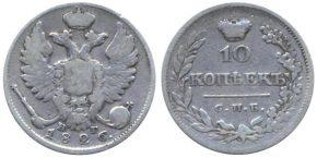 10 КОПЕЕК 1826