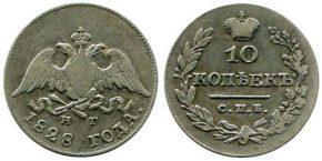 10 КОПЕЕК 1828