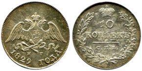 10 КОПЕЕК 1829