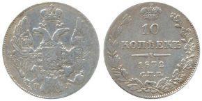 10 КОПЕЕК 1832