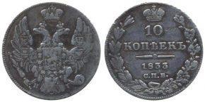 10 КОПЕЕК 1833