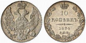 10 КОПЕЕК 1834
