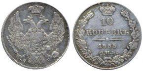 10 КОПЕЕК 1835