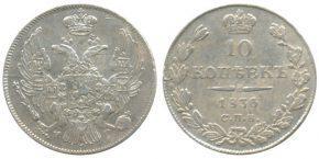 10 КОПЕЕК 1836