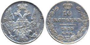 10 КОПЕЕК 1839